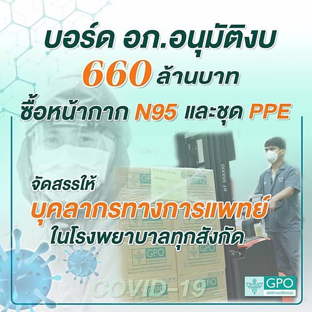 บอร์ด อภ. อนุมัติ ซื้อหน้ากาก N95 และชุด PPE. เร่งด่วนใช้งบ 660 ล้านบาท