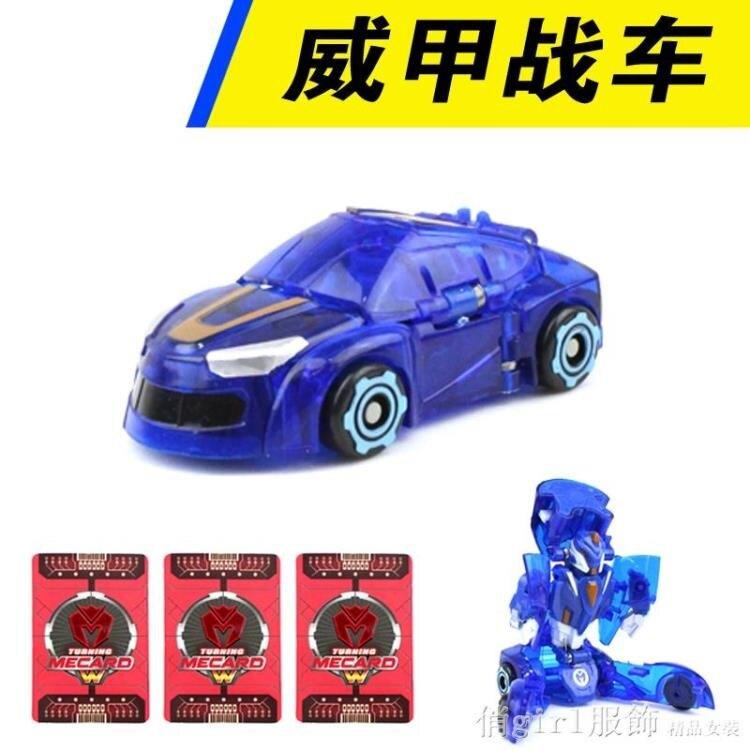 韓國MECARD卡爆獸變形鋼鐵巨神天淵巨神彈跳車魔幻玩具對戰車神3