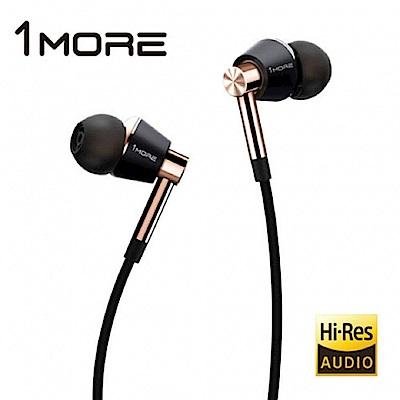 1MORE 三單元圈鐵耳機-金/E1001-GD
