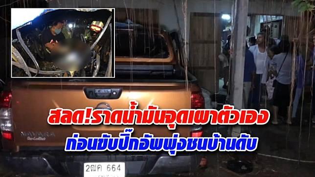 สลด! หนุ่มใหญ่ราดน้ำมันเบนซินใส่ร่างจุดไฟเผาตัวเอง ก่อนขับรถพุ่งชนผนังหน้าบ้าน ไฟลุกท่วมดับคาซากรถ