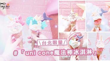 超夢幻霜淇淋引爆IG!「uni cone魔法棒冰淇淋」現身台北 ~人魚尾、獨角獸任你搭配 !