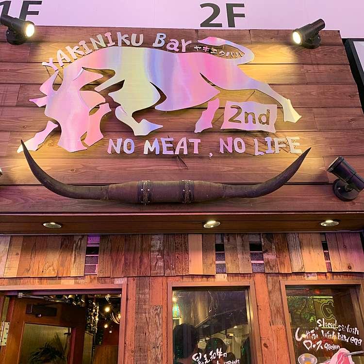 実際訪問したユーザーが直接撮影して投稿した歌舞伎町焼肉YAKINIKU BAR ヤキニクバル NO MEAT NO LIFE 2ndの写真