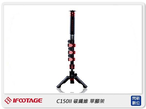 【折價券現折+點數10倍↑送】IFOOTAGE 印迹 COBRA 2 碳纖維 單腳架套組 C150 II (C150II, 公司貨)