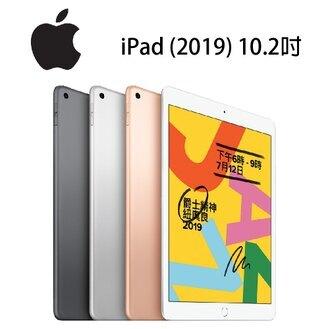 (需預購 )Apple 全新品 2019 iPad Wi-Fi 10.2吋平板 32G 128G -金/銀/灰
