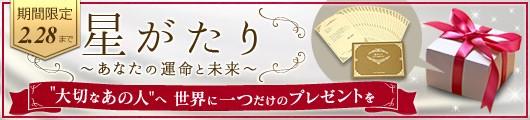 banner_hoshigatari_r_present_530px_koike.jpg
