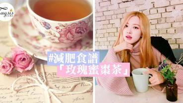 懶人減肥食譜!不想運動又想瘦? DIY「玫瑰蜜棗茶」~ 促進新陳代謝、強效去脂!