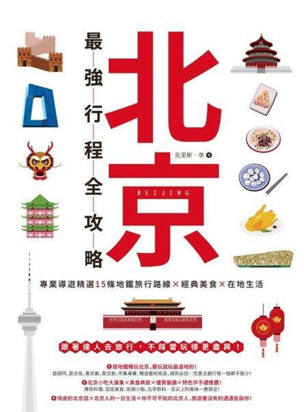 跟著達人去旅行,不踩雷玩得更盡興! ●搭地鐵暢玩北京,要玩就玩最道地的! 遊胡同...