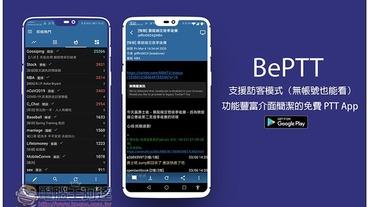 BePTT 支援訪客模式(無帳號也能看),功能豐富介面簡潔的免費 PTT 瀏覽器