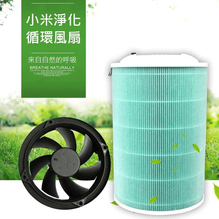 小米空氣淨化循環風扇 DIY自製空氣清淨機淨化器 淨化風扇 除霧霾/PM2.5/甲醛/煙味 適用小米濾芯。手機與通訊人氣店家魔電 3C 館的首頁有最棒的商品。快到日本NO.1的Rakuten樂天市場的