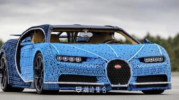 【超級玩具】LEGO 打造 1:1 真實比例 Bugatti Chiron 夢幻超跑!