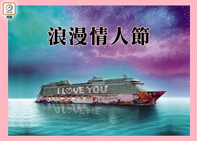 世界夢號今年以「延續海上浪漫」為主題,於2月14日為天下情人打造溫馨甜蜜海上周末之旅。(互聯網)