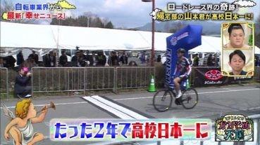 【勁過漫畫】一個普通歸宅部男生,竟然成為單車公路賽日本一?