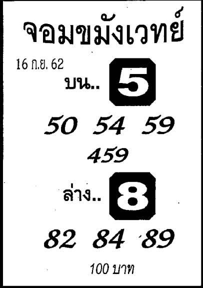 หวยเด็ดจอมขมังเวทย์ เลขเด็ดจอมขมังเวทย์งวด  16 กันยายน 2562