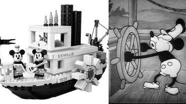 這個動畫你一定看過!樂高與迪士尼聯名推出「蒸汽船威利號」 神還原米奇吹口哨開船模樣!