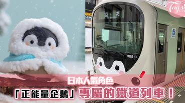 日本人氣角色「正能量企鵝」推出專屬限定列車!約定閨蜜一起朝聖~