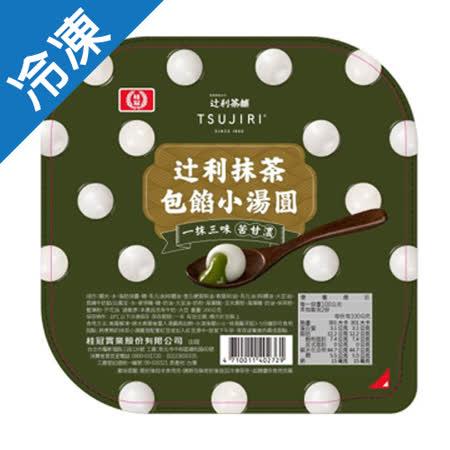 桂冠桂冠辻利抹茶小湯圓200G/盒