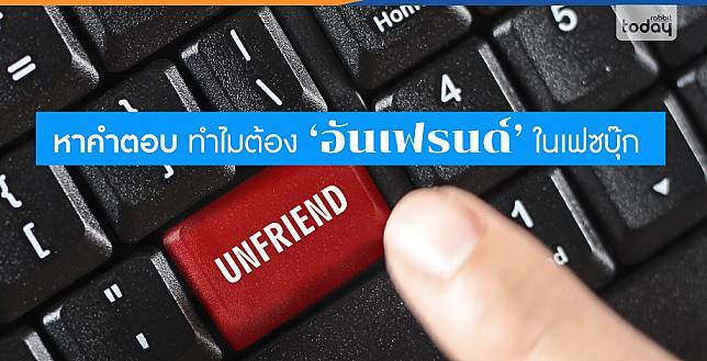 Unfriend-Favebook-banner