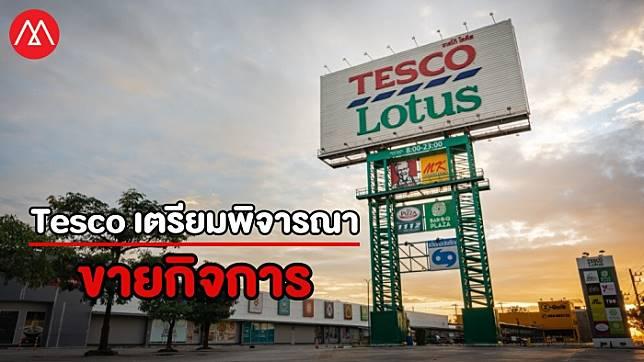 Tesco เตรียมพิจารณาขายกิจการค้าปลีกในไทยและมาเลเซียหากมีผู้สนใจให้ราคาดี