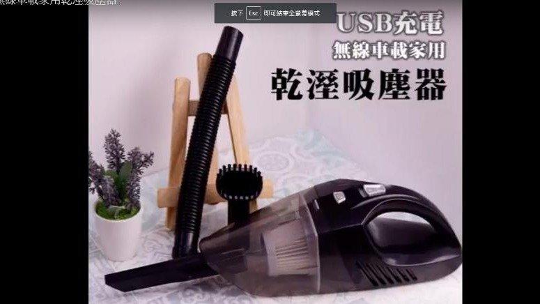 USB充電無線車載家用乾溼吸塵器
