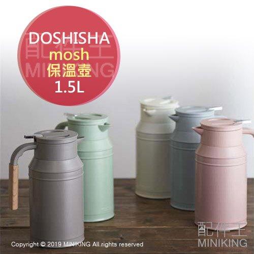現貨 日本 2019 DOSHISHA mosh 1.5L 復古歐風 保溫壺 水壺 牛奶罐 不鏽鋼 保溫瓶。數位相機、攝影機與周邊配件人氣店家配件王的►生活用品   家具   其他有最棒的商品。快到日