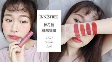 【美妝】Innisfree 棉花糖絲絨唇釉 Vivid Cotton Ink 8、10、11、15 新舊愛色開箱試色