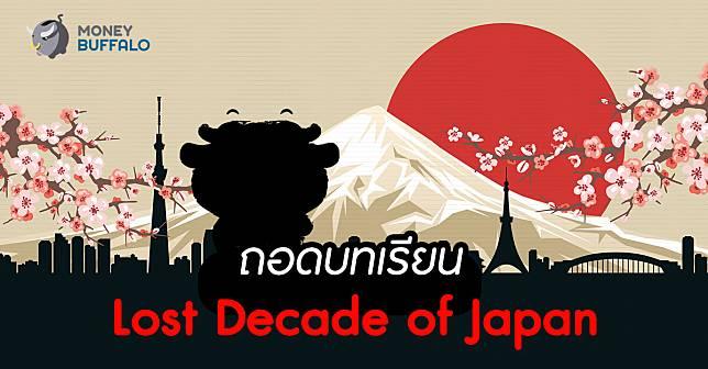 """ถอดบทเรียน """"Lost Decade of Japan"""""""