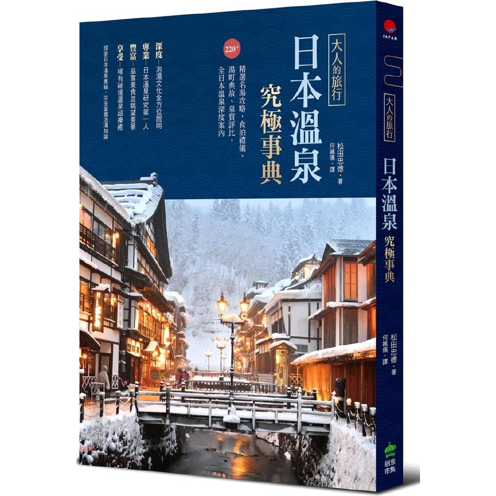 [79折]大人的旅行‧日本溫泉究極事典:220+精選名湯攻略,食泊禮儀、湯町典故、泉質評比,全日本溫泉深度案內