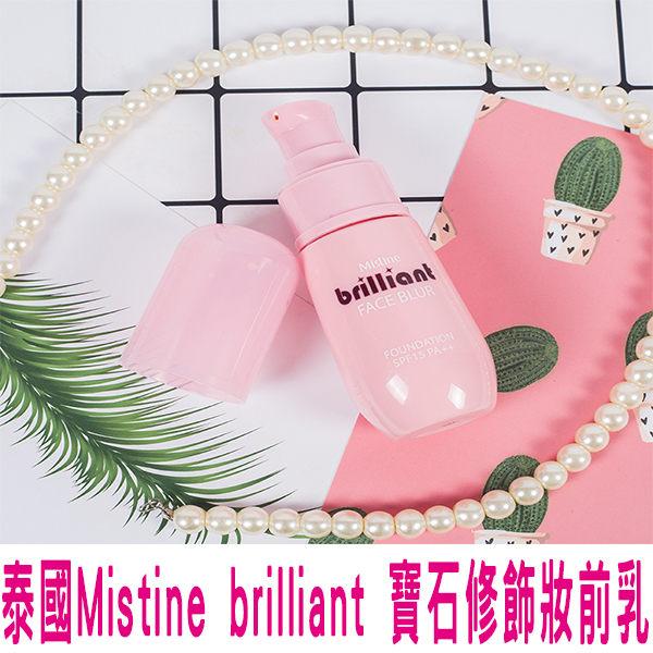 泰國 mistine brilliant 寶石修飾妝前乳 隱形粉底液 修飾霜 飾前乳 打底乳液 素顏霜 乳液 遮瑕 妝前