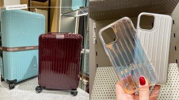RIMOWA全新專門店來了!超美冰川藍、漿果紫紅新箱款,太陽眼鏡、手機殼也都有!