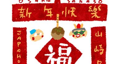 山崎兄妹來為大家介紹大阪的「台灣春節祭」