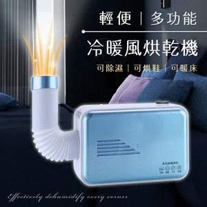 多功能一體 ,一機多用 烘被暖床,舒適暖床熱乾風 烘衣/烘鞋/烘乾/烘被....