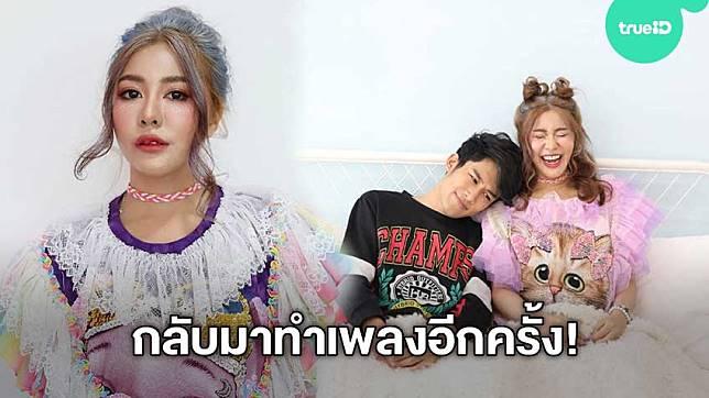 กลับมาทำเพลงต่อ! ไข่มุก พริกไทย Feat. Varinz ได้ NINO โปรดิวซ์เพลงให้