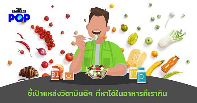 ชี้เป้าแหล่งวิตามินดีๆ ที่หาได้ในอาหารที่เรากิน