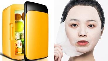 護膚品放冰箱更好用!眼霜、面膜、瓶瓶罐罐全冰鎮,延長保存期又能縮小毛孔
