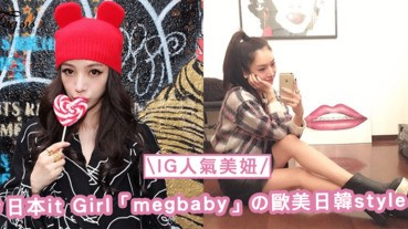 IG傳說中的人氣美妞!日本it Girl「megbaby」,完美消化歐美日韓style!