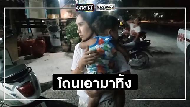 ทิ้งเด็กขวบเศษข้างถนน เกือบถูกรถชน โชคดีชาวบ้านช่วยทัน