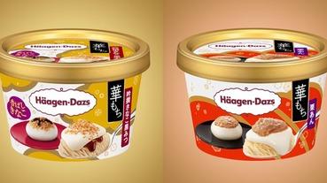 日本秋季風味冰品上市 哈根達斯麻糬新口味根本太犯規!
