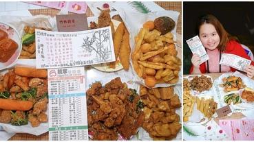 【台中 美食】熊掌香雞排鹹酥雞 消費就贈有緣人 竹林觀音籤詩 吃雞排鹹酥雞還能找到人生方向