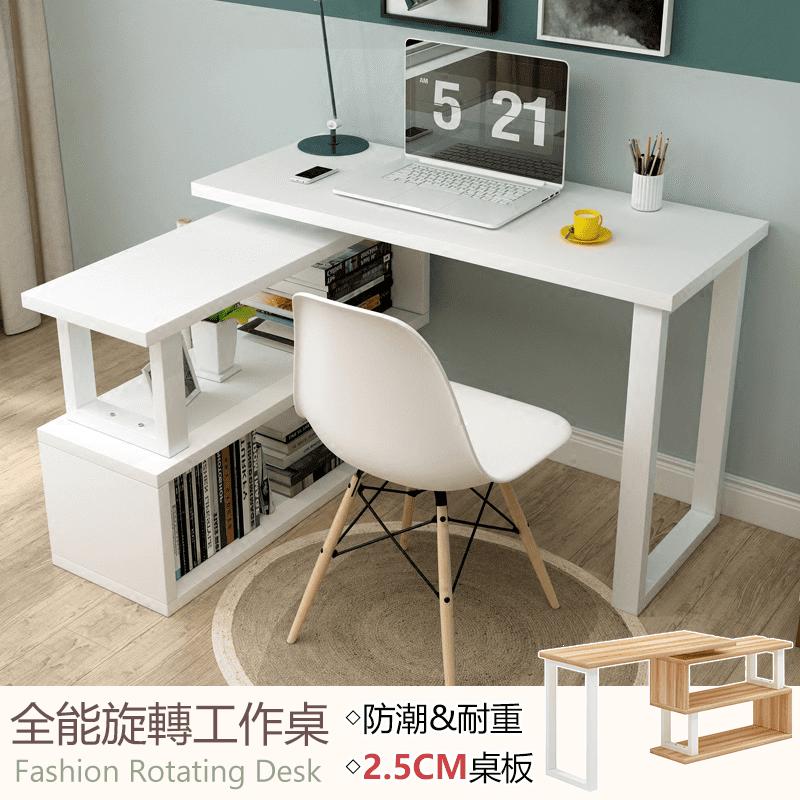 防潮耐重全能旋轉工作桌,創意設計,旋轉功能,可依需求調整角度,看是要180度還是90度都可以隨時改變,能當置物櫃、電視櫃、轉角書桌、邊桌等用途,優雅胡桃、精緻暖白兩種高職感配色任您選擇~