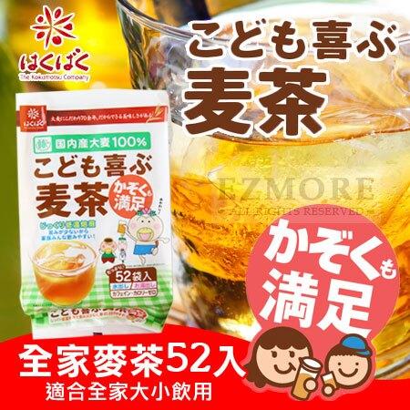 日本 HAKUBAKU 全家麥茶 52入 416g 麥茶 麥茶包 低溫焙煎 沖泡飲品【N102258】。美容與彩妝人氣店家EZMORE購物網的進口人氣食品、沖泡飲品 | 咖啡 | 茶飲有最棒的商品。快
