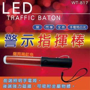 4段式關、閃爍、全亮、手電筒白光 後端強力磁鐵,可吸附金屬物體 前端超亮照明手電筒 適用指揮、警示、照明、求救 方便掛置攜帶