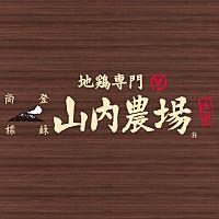 山内農場 日立駅前店