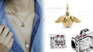 金探子項鍊超美!哈利波特 X Pandora全新珠寶系列,經典霍格華茲特快列車吊飾必收!