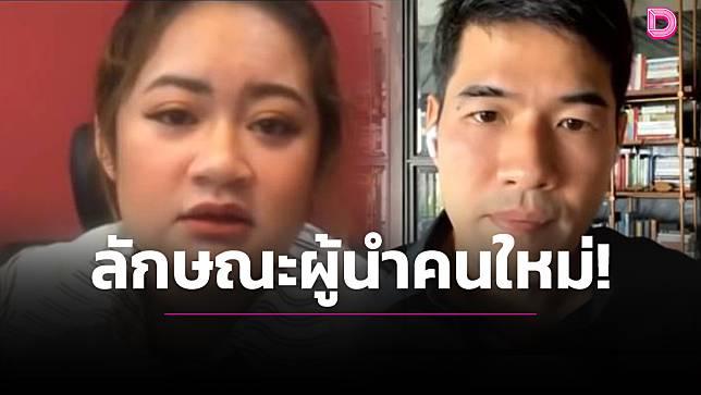 'หมอปลาย'เช็กดวงเมืองไทย เปิดลักษณะชัดๆของ 'ผู้นำคนใหม่'!