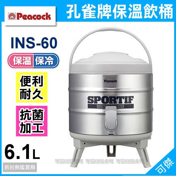 日本 Peacock 孔雀 魔法瓶 INS-60 不鏽鋼 保溫保冷 飲料桶 水桶 茶桶 6.1L 廣口型 露營 可傑