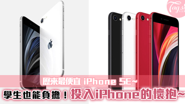 歷來最便宜 iPhone SE~學生也能負擔!快投入iPhone的懷抱吧~