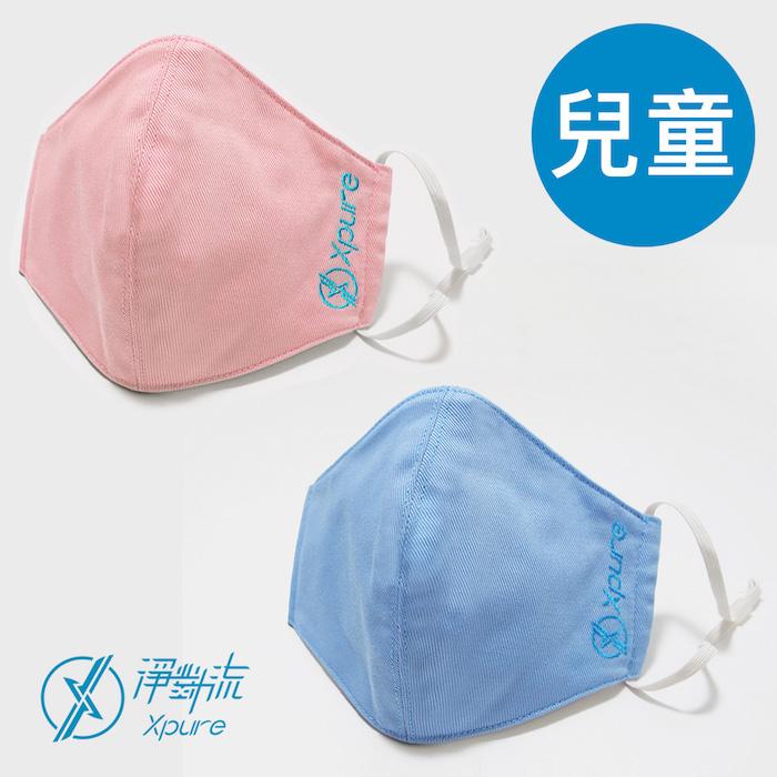 【Xpure 淨對流】 抗霾PM2.5口罩 兒童款 (天藍/粉紅)粉紅