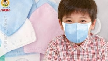 對抗空汙!兒童口罩挑選攻略,選購要點、口罩推薦大揭密