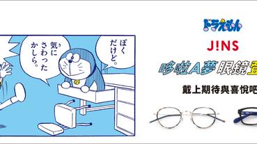 「JINS哆啦A夢系列眼鏡」台灣也買的到囉!眼鏡袋與拭鏡布也必須收藏
