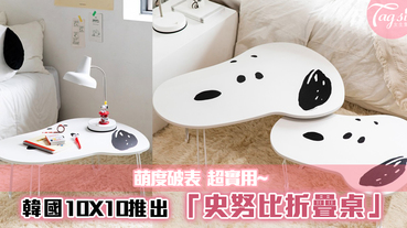 韓國10X10推出超實用「史努比折疊桌」~萌度破表,超容易就能收納起來!
